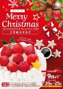 クリスマスケーキ2020HP用のサムネイル